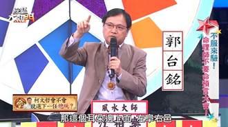 他2017年就預言「郭台銘參選總統」!