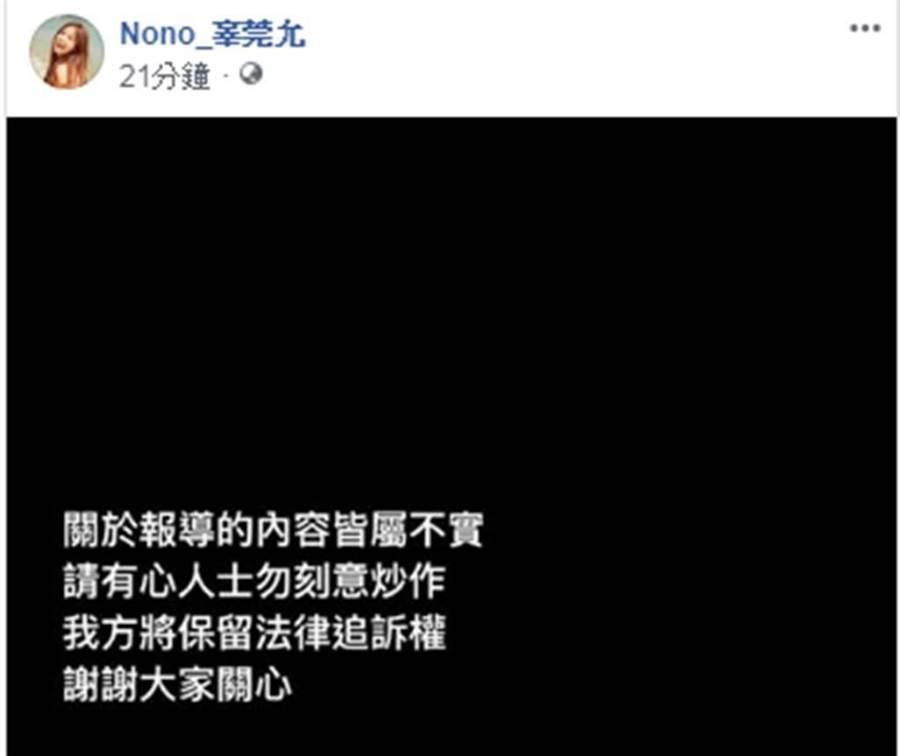 辜莞允(Nono)对偷拍事件做出回应。(图/辜莞允脸书)