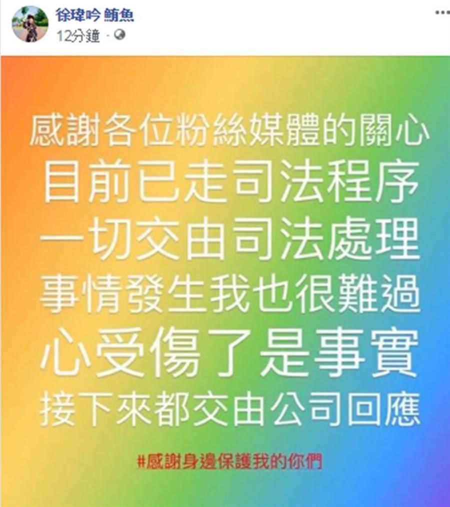 徐玮吟(鲔鱼)脸书全文。(图/徐玮吟 鲔鱼脸书)