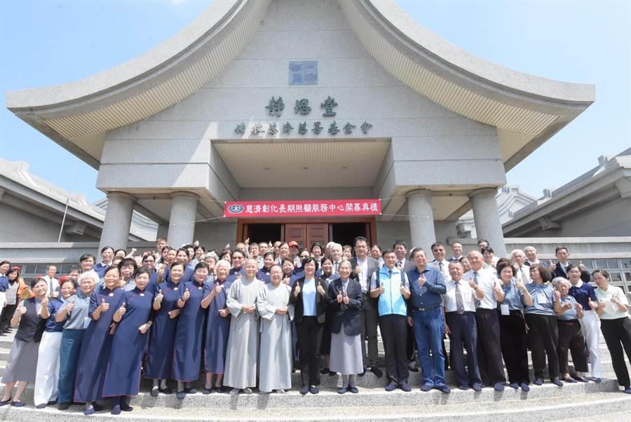 慈濟基金會也投入老人照護行列,設立的彰化縣慈濟長照服務中心,17日上午在彰化靜思堂舉行開幕儀式。(吳敏菁攝)