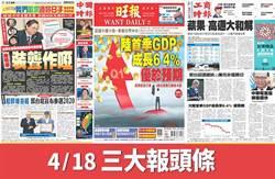 4月18日三報頭版要聞