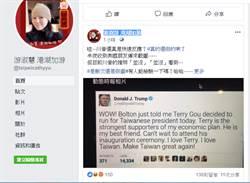 轉貼川普挺郭董假文被網噓 游淑慧: 我有懷疑