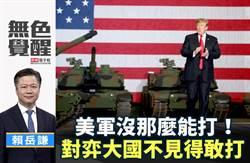 无色觉醒》赖岳谦:美军没那么能打!对弈大国不见得敢打