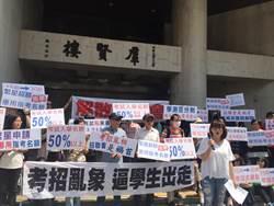 家長抗議大學甄試二階混亂「有學校要求簽切結書」
