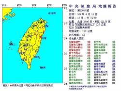 花蓮6.1地震今年最大 明變天恐山崩