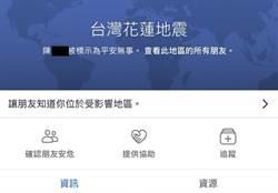 花蓮地震全台搖很大 臉書啟用平安通報站