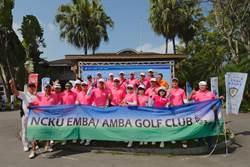 全國EMBA高爾夫球聯誼賽 500餘高手競逐名車