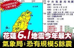 《中時晚間快報》花蓮6.1地震今年最大 氣象局:恐有規模5餘震