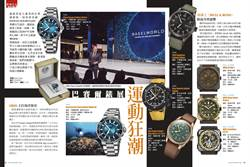 巴賽爾錶展 運動狂潮