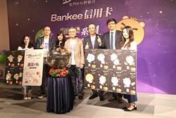遠東銀行Bankee 具備數位帳戶雛形