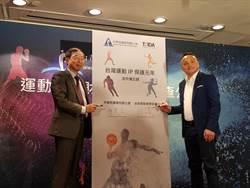 「陈金锋」能卖钱 专利师公会推保护运动智财权