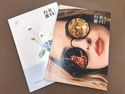 三金設計師操刀 《台北畫刊》時尚了