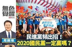 周錫瑋:民進黨頻出招!2020國民黨一定贏嗎?