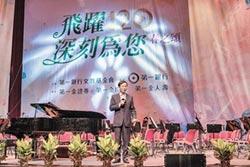 一銀歡慶120周年慶 連辦4場音樂會回饋客戶