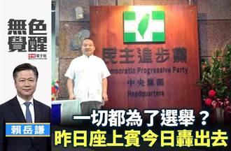 無色覺醒》賴岳謙:一切都為了選舉?昨日座上賓今日轟出去