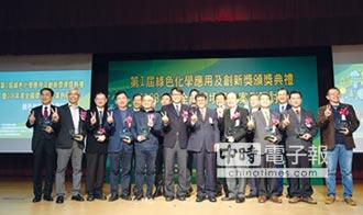 第1屆綠色化學應用及創新獎 表揚15家績優團體