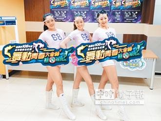 舞動青春 高中職社團競技
