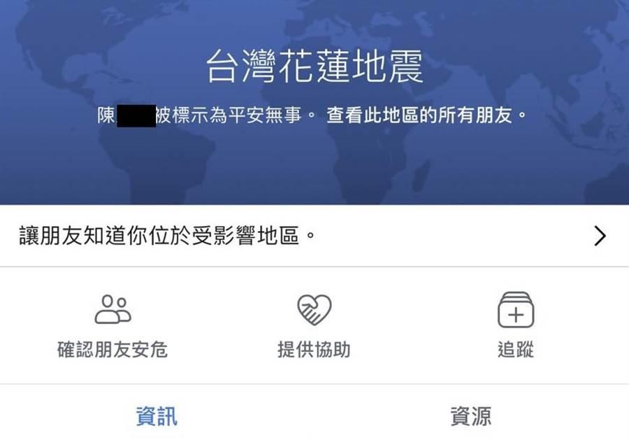 針對今日13:01花蓮秀林規模6.1的地震,Facebook 已經啟用平安通報站功能。(圖/手機截圖)
