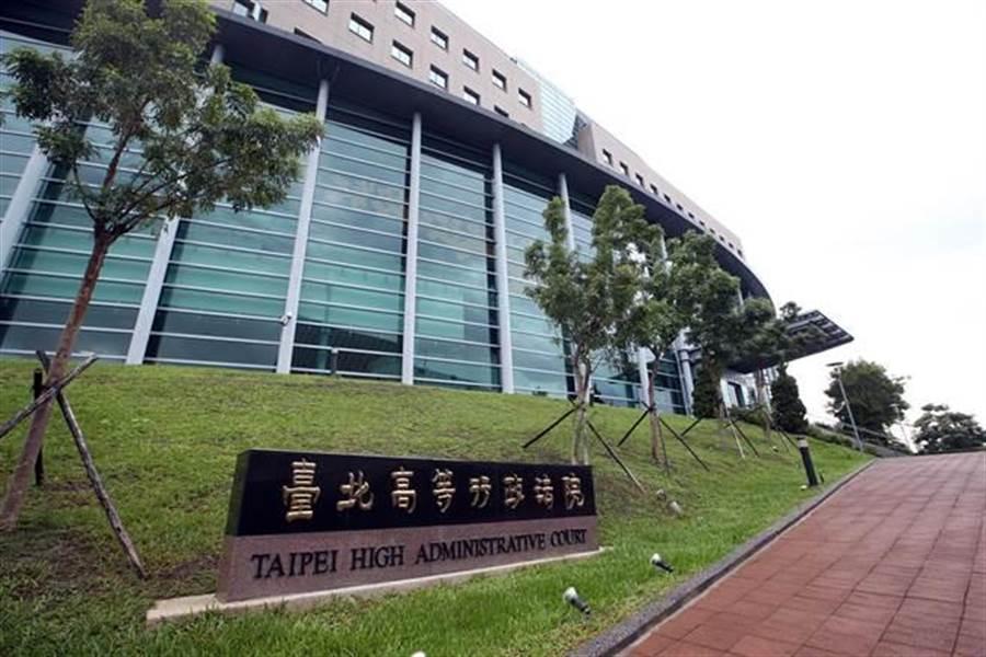 台北高等行政法院。(報系資料照,陳信翰攝)