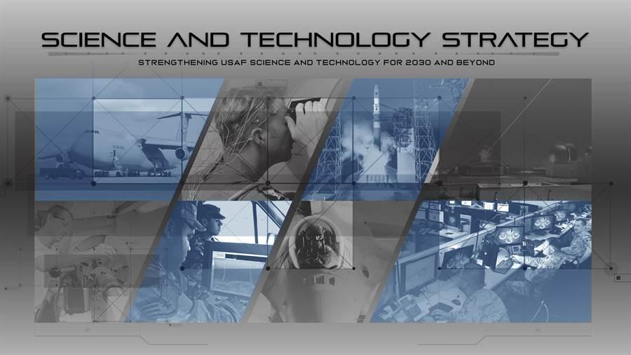 美空軍正式公布2030科技新戰略計劃。(圖/美國空軍)