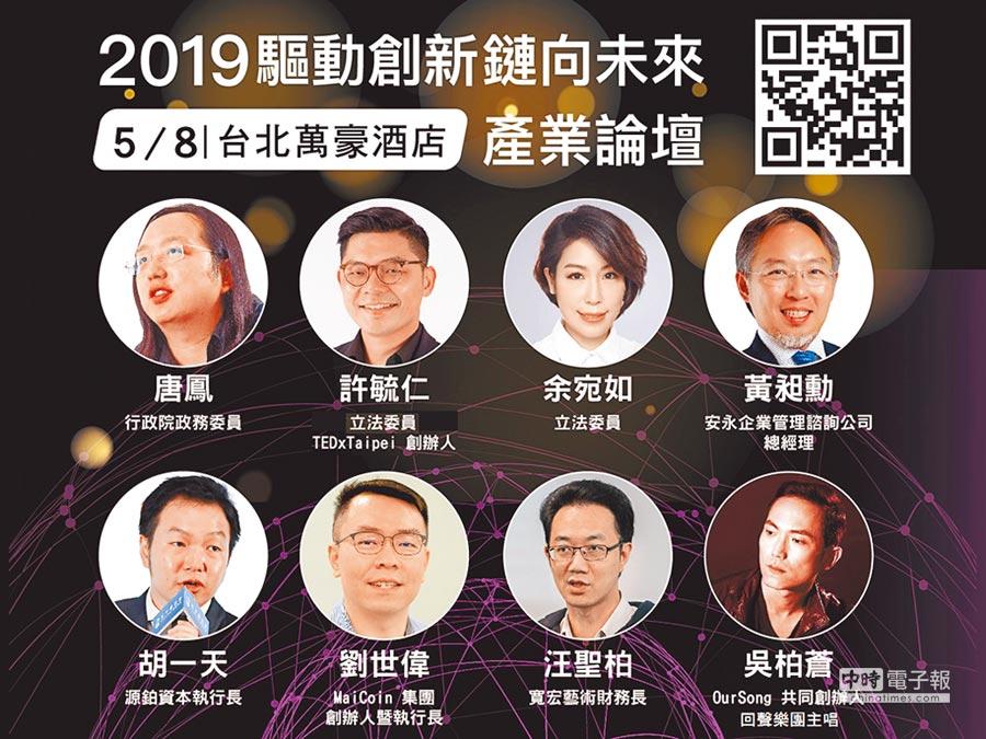 2019驅動創新 鏈向未來產業論壇將於5月8日盛大登場。