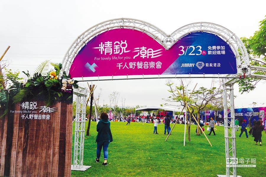台中「精銳潮」新案將時下流行的露營設備規劃於社區中,日前在基地旁的公園舉辦野餐音樂會。圖/曾麗芳