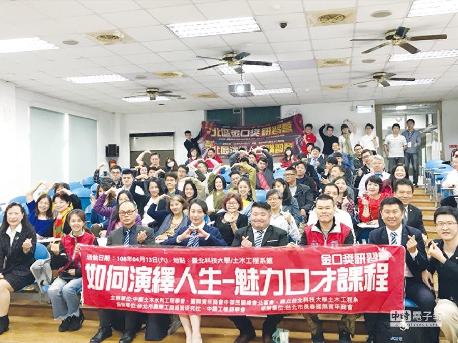 在台北科技大學舉辦的「如何演繹人生-魅力口才課程」,現場學員互動踴躍,授課內容活潑有趣。圖/賴麗如
