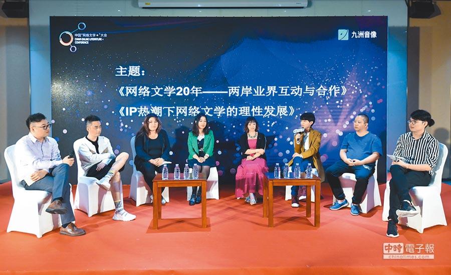 2018年9月14日,兩岸網路文學作家在北京展開研討交流。(新華社)