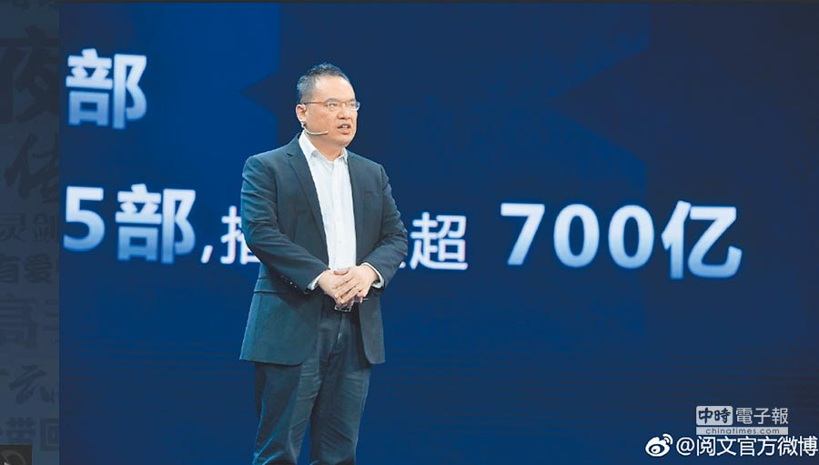 閱文集團聯席CEO吳文輝3月24日針對《打造無界的內容》主題,發表演講。(取自微博@閱文官方微博)