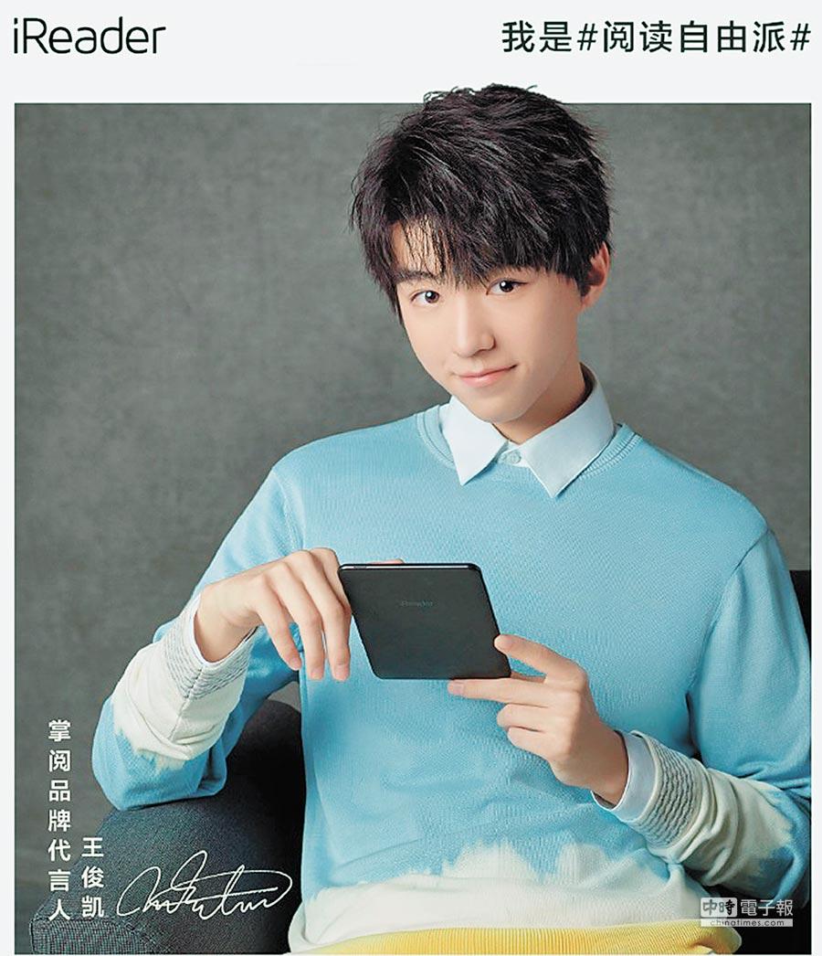 大陸男團TFBoys成員王俊凱為掌閱品牌代言人。(取自微博@掌閱讀書)