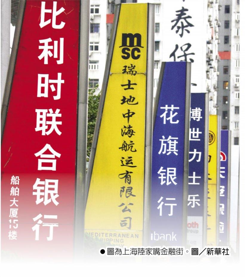 圖為上海陸家嘴金融街。圖/新華社