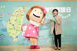 「世界阅读日」4月起跑!100场走读活动从台湾看全球