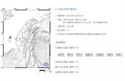 04:38又震!規模3.3地震 花蓮4級
