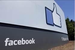 臉書資安再出包 百萬Ig密碼可被員工搜尋
