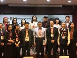 首屆媽祖信仰國際學術研討會登場 國內外學者與會