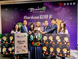 《金融股》遠銀Bankee攜星座小熊,KOL AR信用卡攻千禧世代