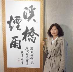 新竹馬偕醫院「子顏」潑墨字畫展登場