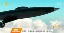 最快20馬赫!陸高超音速飛彈獲突破