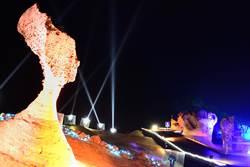石光交響曲的盛宴 19日晚間在野柳地質公園展開