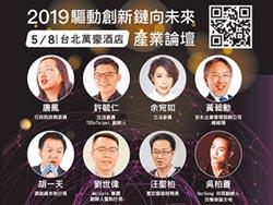 2019驅動創新鏈向未來論壇 5/8登場
