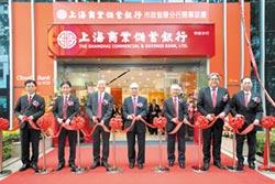 上海商銀 台中市政分行開幕