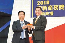 房仲唯一 永慶3度獲「創新商務獎」