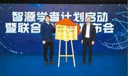 北京吸AI人才 啟動智源學者計畫
