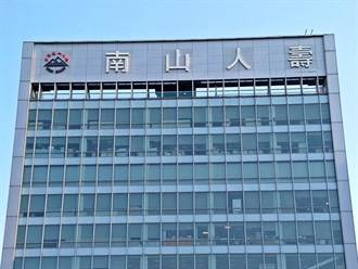 《金融》南山「境界」之亂,遭重罰3600萬、董座停職2年