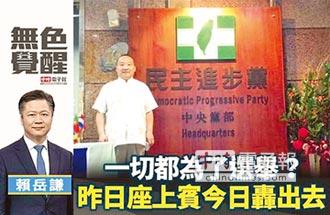 賴岳謙:一切都為了選舉?昨日座上賓今日轟出去
