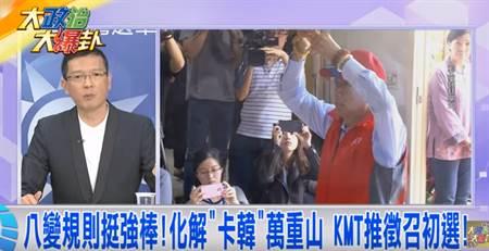 《大政治大爆卦》8變規則挺強棒!化解「卡韓」萬重山 KMT推徵召初選