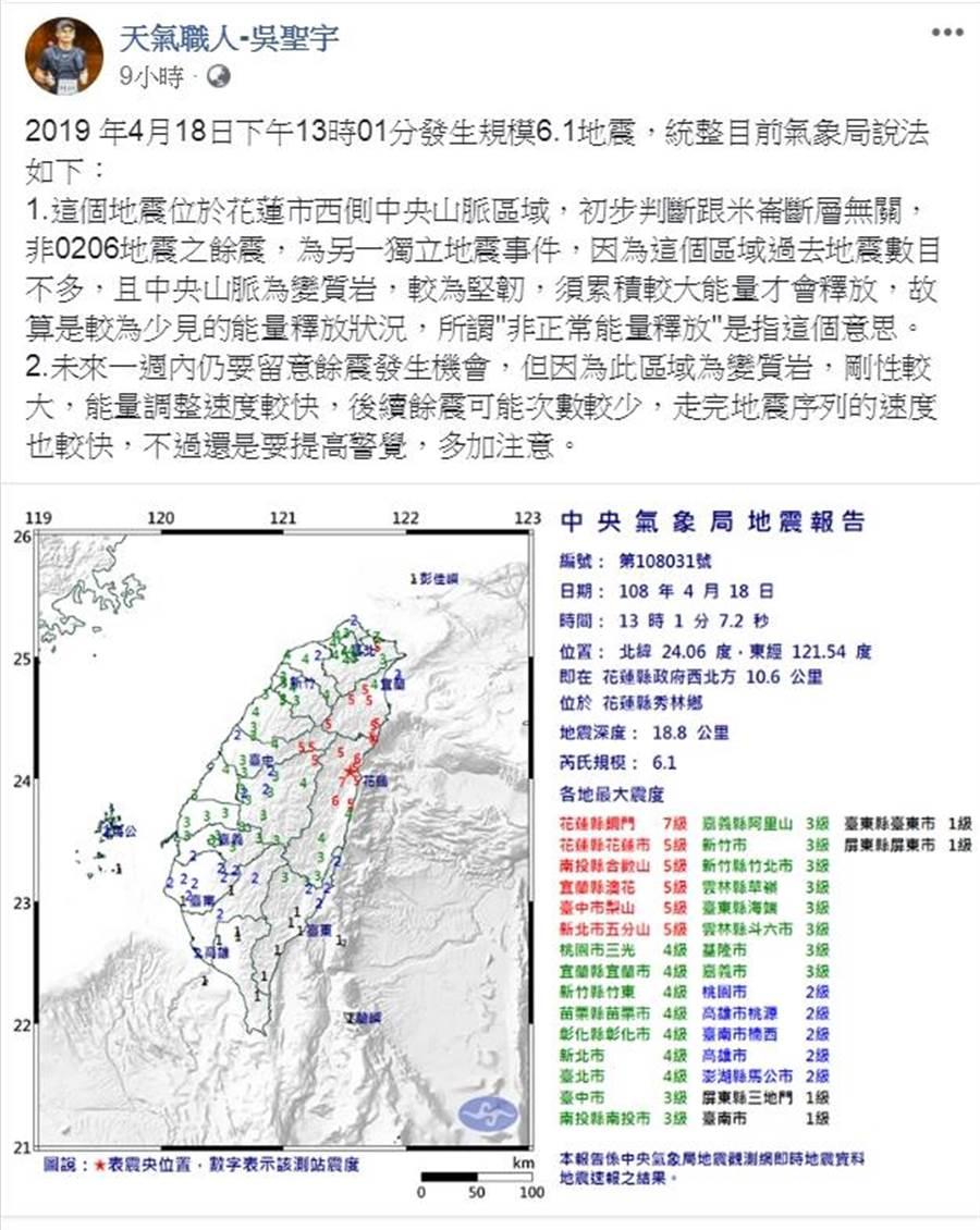 天氣職人吳聖宇針對氣象局的「非正常能量釋放」地震做出近一步解釋,讓不少民眾安心 (圖/翻攝自吳聖宇臉書)