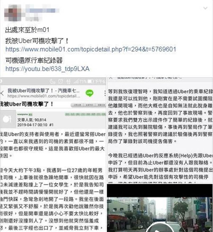 有網友在《爆料公社》上貼上司機行車紀錄器影片。(翻攝自爆料公社)