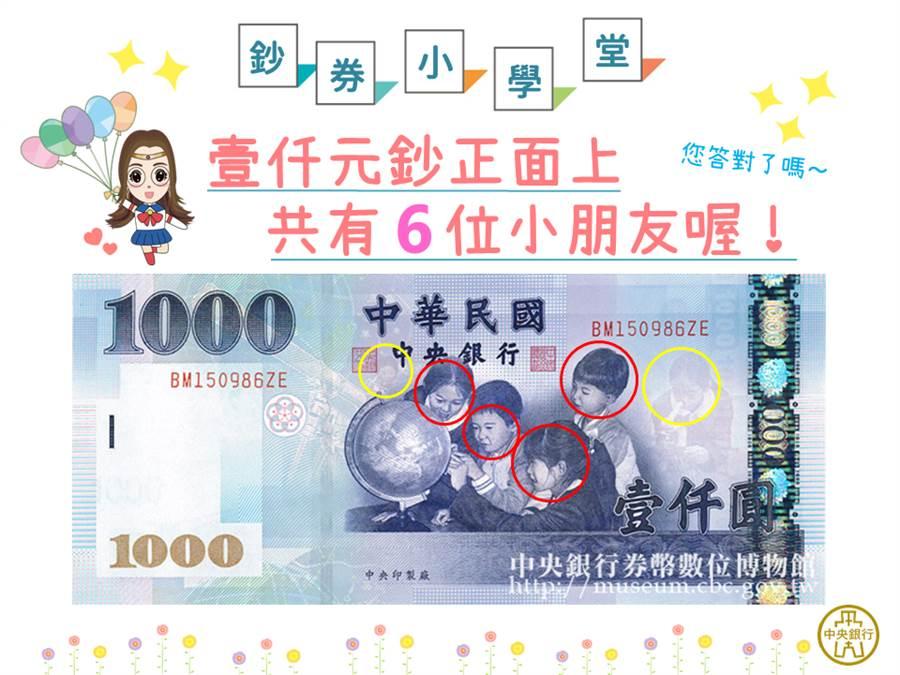 其實千元鈔票上共有6名小朋友(圖/翻攝自中央銀行臉書)
