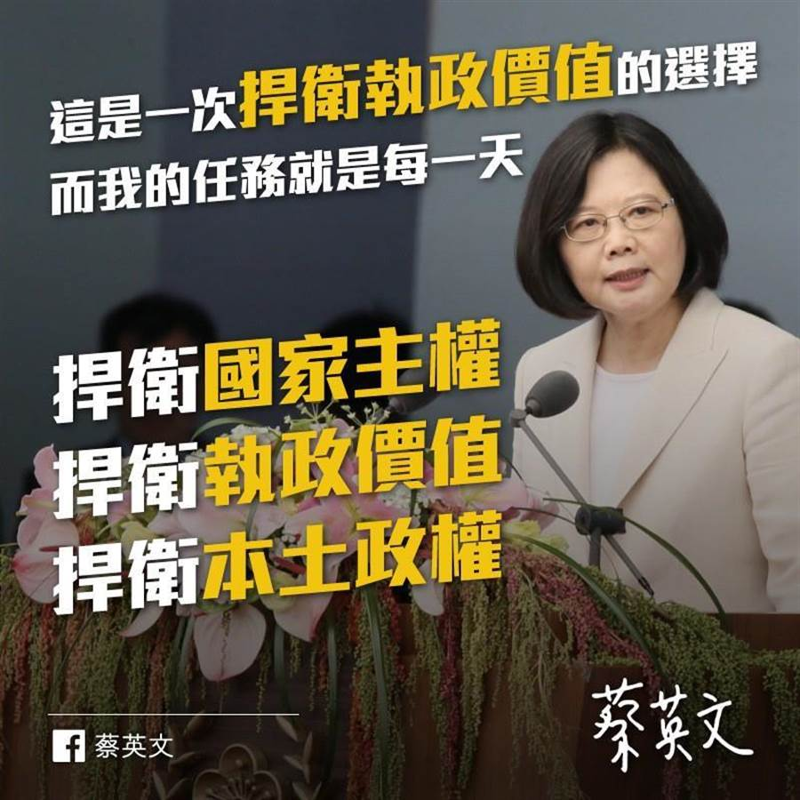 為了民進黨初選爭議,總統蔡英文日前在臉書喊出新口號「這是一場捍衛執政價值的選擇!」並說,執政,是為了台灣前途的堅持,為了改革理念的實現。(蔡英文FB)